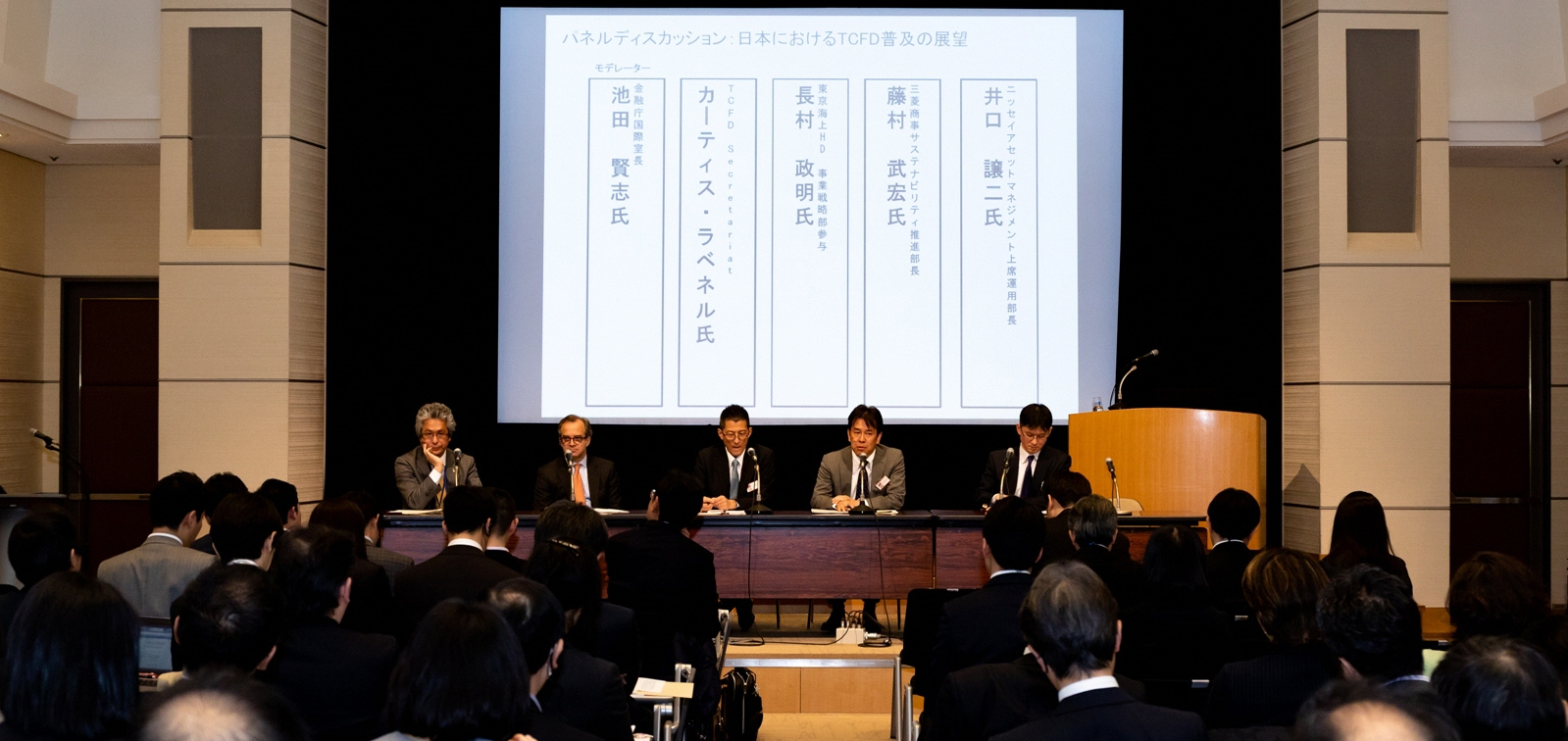 Exchange in Focus: Japan Exchange Group co-hosts TCFD Symposium